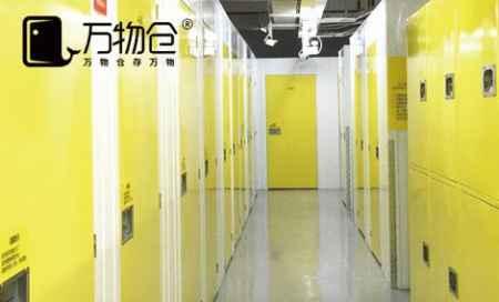 北京自助仓库