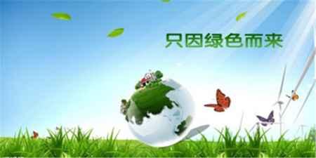环保预警系统