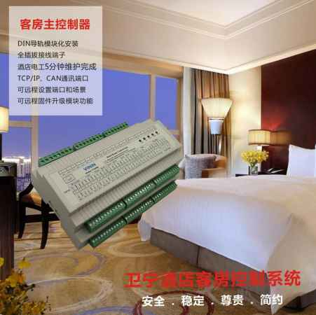 酒店客控系统