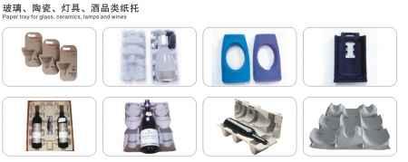 各类型产品包装纸托