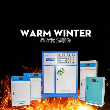 智能控温电采暖炉
