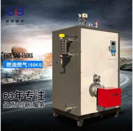 100kg燃油蒸汽发生器
