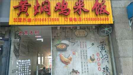绍兴黄焖鸡米饭排名