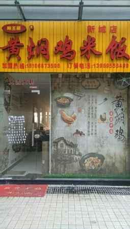 绍兴黄焖鸡排名