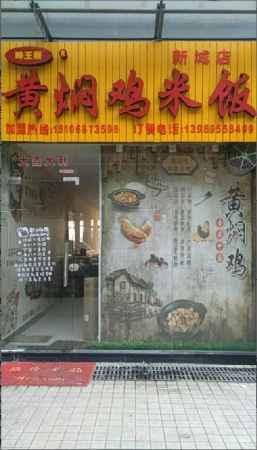绍兴黄焖鸡连锁店