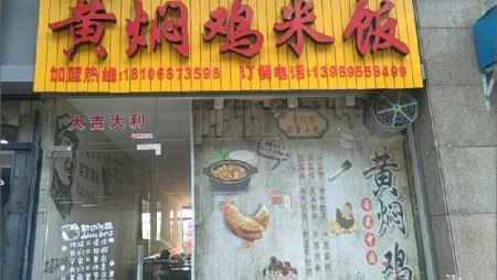 特色小吃黄焖鸡米饭