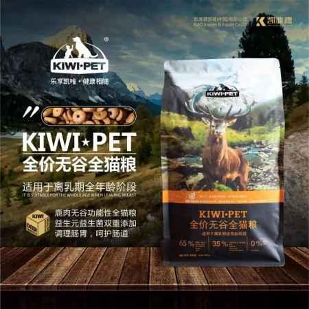 kiwipet全价无谷全猫粮
