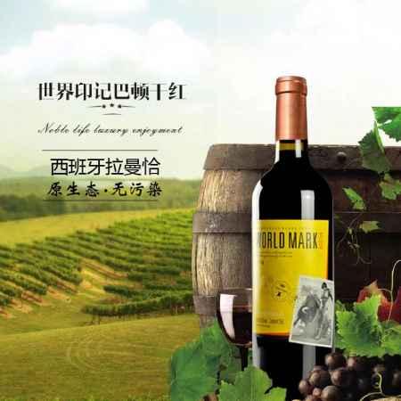 西班牙干红葡萄酒