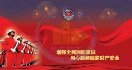 北京消防公司